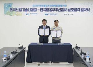 KAI, 한국산업기술시험원과 국내 항공우주산업 발전 위한 협력 체결