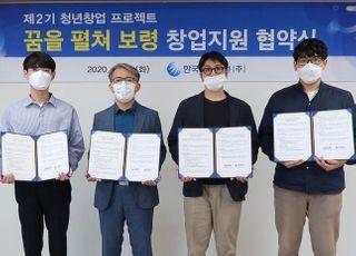 중부발전, '꿈을 펼쳐 보령' 2기 예비창업팀과 지원협약 체결