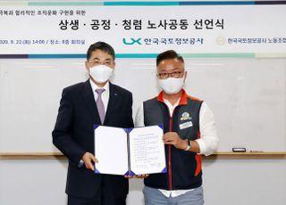 LX노사, 상생·공정·청렴 공동선언문 발표