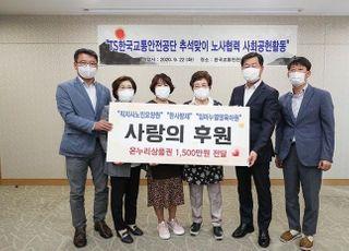 한국교통안전공단, 추석맞이 이웃 사랑 실천