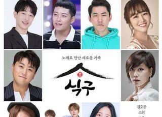 김호중‧한혜진‧김소유 등 참여한 앨범 '식구', 26일 공개