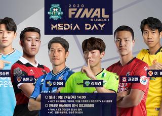 K리그, 24일 파이널A 화상 미디어데이 개최