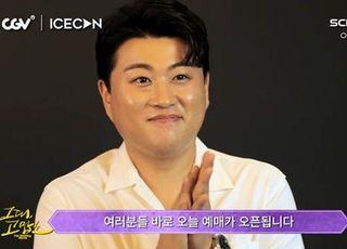 김호중 생애 첫 팬미팅 무비 '그대, 고맙소', 티켓 예매 오픈