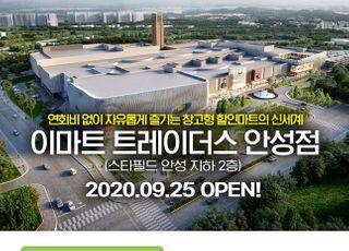 삼성카드, 이마트 트레이더스 '안성점' 오픈 기념 이벤트