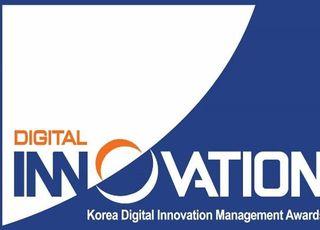 한전, 대한민국 디지털 경영혁신대상 대통령상 수상