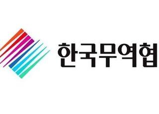 무협, 벤처·스타트업 생태계 혁신방안 마련 간담회 개최