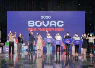 최태원의 'SOVAC' 2년 만에 사회적 가치 대표 플랫폼 안착