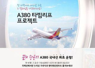 아시아나항공, 국내 상공 비행 'A380 특별 관광상품' 출시