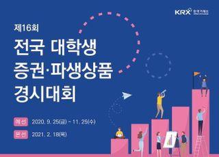 거래소, 전국 대학생 증권·파생상품 경시대회…내달 25일까지 접수