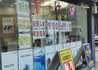 갤럭시Z폴드2 인기 열풍? 휴대폰 유통점 고사 위기