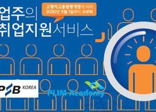 한국FPSB, 비대면 '퇴직예정자 재취업교육 프로그램' 운영