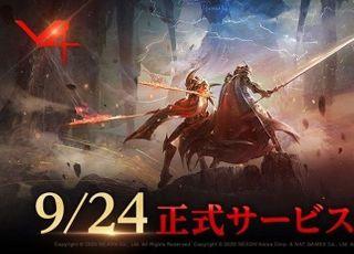 넥슨, 모바일 MMORPG 'V4' 일본 서비스 시작