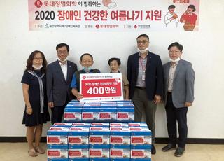 """롯데 코로나 속 나눔·상생 실천…""""헌혈부터 납품대금 조기 지급까지"""""""