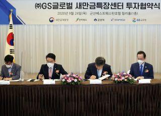새만금에 GS글로벌 투자…대기업 투자 줄 잇는다