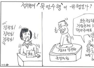 [D-시사만평] '묵언수행'…장관님 장관님 장관님