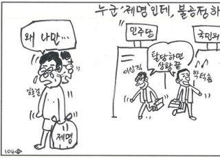 [D-시사만평] '소나기 피하고 보자'…탈당하는 박덕흠·이상직