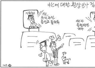 [D-시사만평] 문재인 대북 '환상'인가 '착각'인가