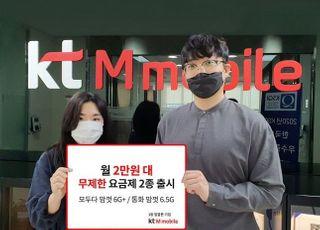 KT엠모바일, 월 2만원 대 무제한 요금제 2종 출시