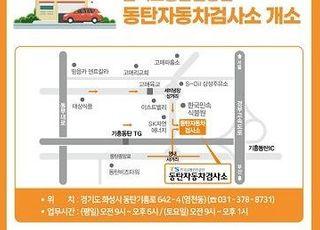 한국교통안전공단 동탄자동차검사소 개소