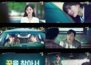 '스타트업' 배수지VS강한나 미소 속 신경전 '관계 주목'