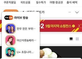 티몬,라이브커머스 개인방송 판매자 지원 확대