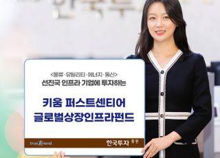 한국투자증권, 퍼스트센티어와 손잡고 글로벌인프라펀드 출시