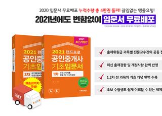 랜드프로, 공인중개사 '2021 입문서+입문강의' 매일 선착순 100명 무료 배포!