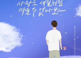 진민호, '오! 삼광빌라' OST 첫 가창자 발탁…26일 발매