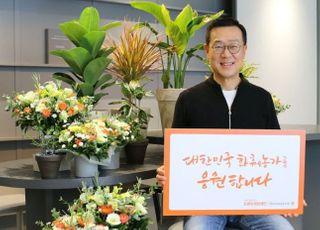 정문국 오렌지라이프 사장, '코로나19 극복' 플라워 버킷 챌린지 참여