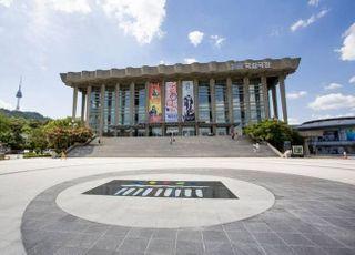 박물관‧공연장 등 국립문화예술시설, 28일부터 운영 재개