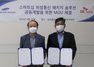 SK텔링크-삼성중공업, 스마트십 위성통신 패키지 공동개발