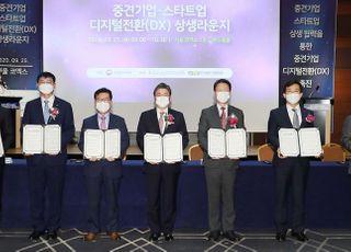 신한은행, 중견기업-스타트업 디지털 전환 상생라운지 지원 업무협약