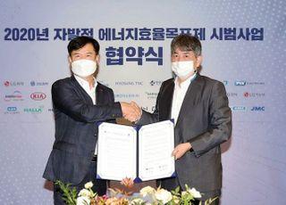 에너지공단 '자발적 에너지효율목표제' 시범사업 협약식 개최