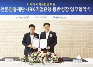 기업은행-한국언론진흥재단, 동반성장 업무협약