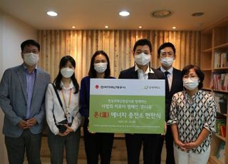 지역난방공사, 학대피해아동에 5년연속 '사랑의치료비' 지원