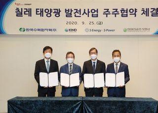 한수원, 최초 남미 진출…'칠레 태양광 사업' 뛰어든다
