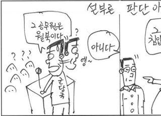[D-시사만평] 北, 남한 공무원 사살…남한은 북한 입장 북한은 북한 입장