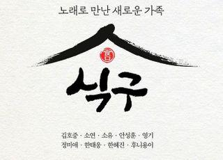 김호중·소연·정미애 등 '식구' 앨범 발매 '트로트부터 발라드까지'