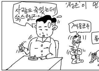 [D-시사만평] '김정은, 계몽군주'…유시민, 어느 나라 국민인가?