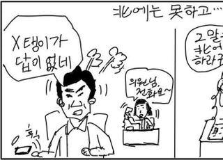 """[D-시사만평] """"X탱이가~""""…안민석, 평소 쓰는말 북한에나 쓰지"""