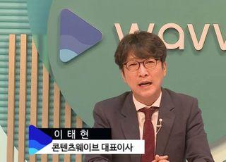 """웨이브 """"4년 뒤 증시 상장…넷플릭스처럼 크겠다"""""""