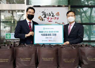 저축은행중앙회, '추석맞이 사랑의 식료품키트' 전달