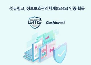 ㈜뉴링크, 정보보호관리체계(ISMS) 인증 획득… 정보보호 능력 입증