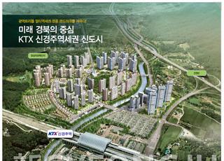 KTX신경주역세권 신도시 개발사업 내 단독주택용지 최고 경쟁률 393:1로 마감