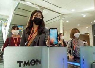 """티몬, 특별휴가제도 확대…""""휴가 복지 장려"""""""
