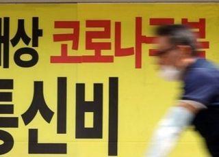 """[일문일답] 통신비 2만원 궁금증 총정리…""""단말 할부금도 지원 되나요?"""""""