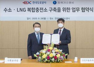 도로공사-가스공사, '고속도로 수소·LNG 복합충전소 설치' MOU