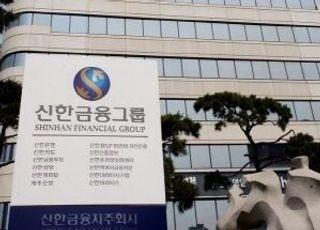 신한금융, 통합 보험사 사명 '신한라이프'로 확정