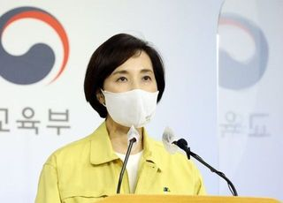 """유은혜 """"거리두기 3단계 격상해도 12월 3일 수능 치른다"""""""