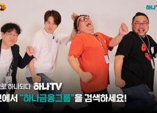하나금융, 공식 유튜브 '하나TV' 프로그램 신설